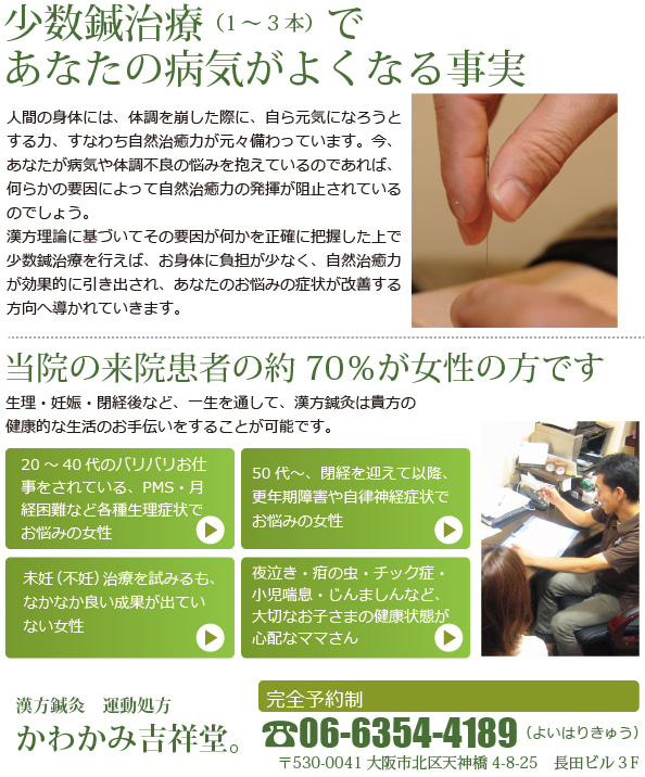 $大阪市北区JR天満駅徒歩1分の漢方鍼灸院 かわかみ吉祥堂。 「もっと早くここに来たら良かった!」