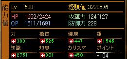 RELI姫のおてんば日記-ステータス