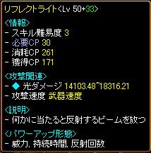 RELI姫のおてんば日記-リフレクトライト