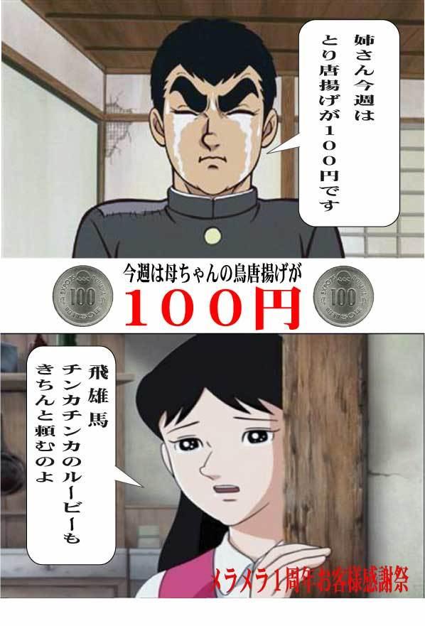 $ヒノクニ酒BAR メラメラ