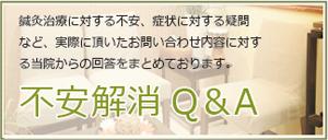 大阪市北区JR天満駅徒歩1分の漢方鍼灸院 かわかみ吉祥堂。 「もっと早くここに来たら良かった!」