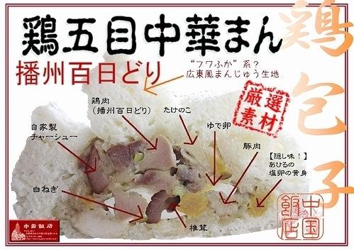 加古川中国飯店 『週刊糯米焼売』 (もち米シュウマイ)-播州百日どり、鶏五目中華まんのポスター