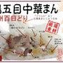 播州百日どり、鶏五目…