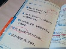 $『受験勉強で悩んで、ネガティブになってきたら見るブログ』中学生・高校生のあるある研究所<朝日新聞掲載>