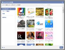 $Facebook(フェイスブック)を集客に活用する方法@髙橋美和子