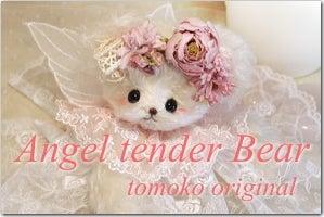 千葉  心温まる天使のサロン  tomoko-テディベア