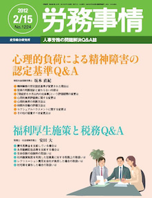 永田町の経営支援型社労士 金山のブログ!-労務事情