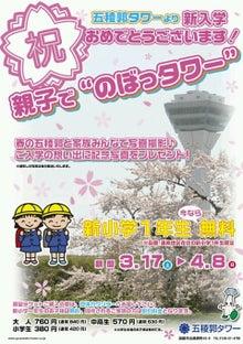 函館市五稜郭観光案内所スタッフブログ