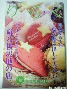 いまいはのん の 『コトノハお茶会』-2012030214220000.jpg