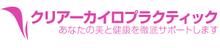 $美容整体院クリアーカイロプラクティックのブログ-クリアーのロゴ