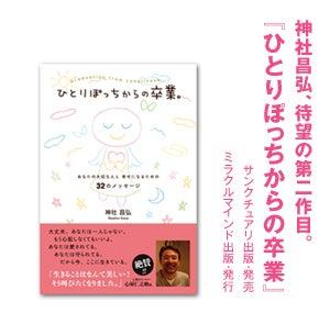 $心と身体を癒す専門家・神社昌弘ブログ|ひとりぽっちからの卒業-サイドバー01