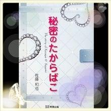 あちゅ☆ありがとうの毎日☆秘密のたからばこLOVE♪-ipodfile.jpg