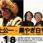 3/18巻上公一+黒…