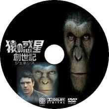 オリジナルDVDレーベル-猿の惑星:創世記(ジェネシス)
