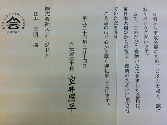 時代劇舞台「会津の空に残した月影」