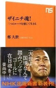 鄭大世オフィシャルブログ Powered by Ameba