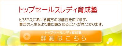 女性営業セミナー「トップセールスレディ育成塾」