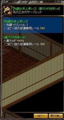 レッドストーン   @リノア@  のお部屋  理愛(あいのことわり)??   RS   青鯖ギニュー特戦隊-3