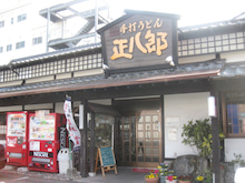 駅前ふらふら食べ歩き-正八郎