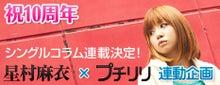 星村麻衣 オフィシャルブログ powered by ameba-プチリリ