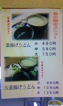 うどん蔵十の知られざる世界 udon  Life  kurajuu  9010-120316_1018~01.jpg