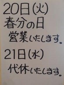 おしごと日誌-120316_1115~01.jpg
