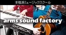 $ミュージックスクール『アームスサウンドファクトリー』 渋谷・前橋・駒沢・溝の口