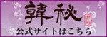 韓秘公式サイト