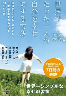 「幸せ力」養成講座!~自信と勇気をてにいれて想いをかたちにしよう~-sekai