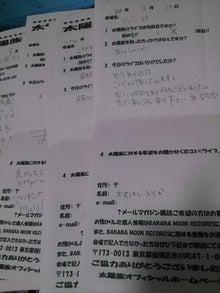 $太陽族花男のオフィシャルブログ「太陽族★花男のはなたれ日記」powered byアメブロ-★★