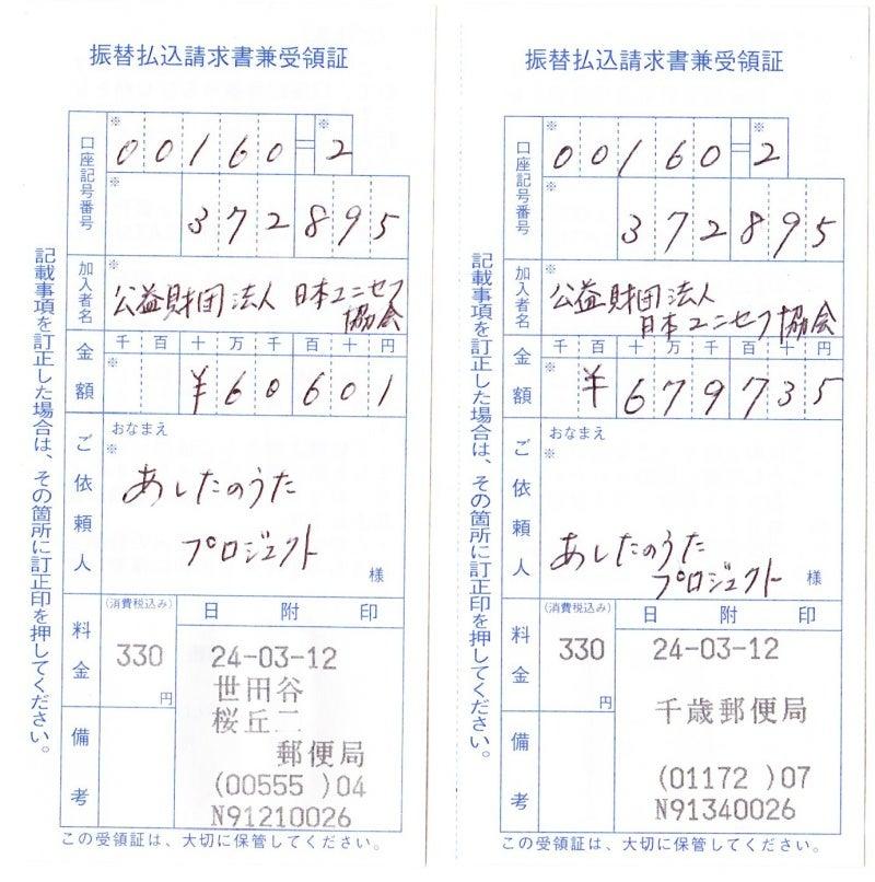 $東日本大震災・復興応援ソング『あしたのうた』