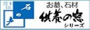東京吉祥寺【葬儀相談とグリーフケア】小林ともこ