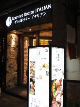 横浜発 驢馬人の美食な日々-gourmet-doctor