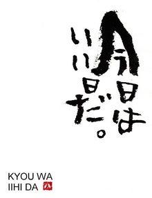 $名前詩と猫Tシャツのお店「福猫屋作品」製造所ブログ