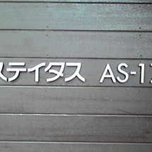 ステンレス切文字看板