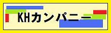 $☆KHカンパニー☆