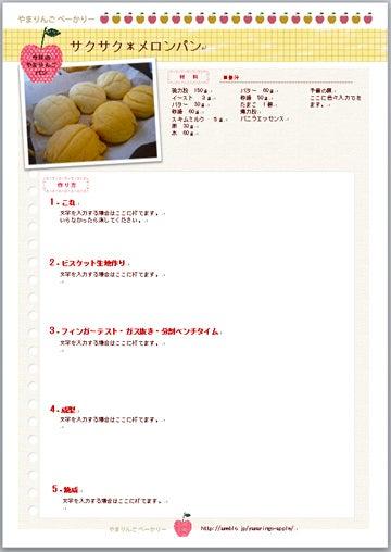 レシピのテンプレート作成♪|横浜おうちパン教室~パン作りと横浜、自宅教室のあれこれ~