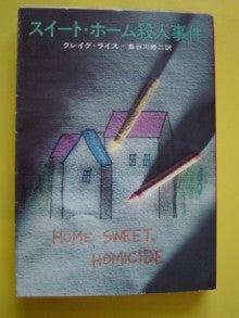 レフティやすおの作文工房-C・ライス『スイート・ホーム殺人事件』