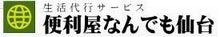 便利屋なんでも仙台のブログ-便利屋ロゴ