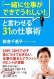 「一緒に仕事ができてうれしい!」と言わせる31の仕事術|営業本|朝倉千恵子