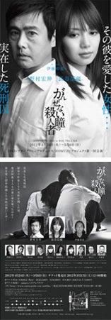 野村宏伸オフィシャルブログ「がんぜない瞳」Powered by Ameba-NOMUZUプロジェクト 第1回公演 「がんぜない瞳の殺人者」