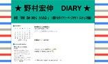 野村宏伸オフィシャルブログ「がんぜない瞳」Powered by Ameba-野村宏伸ダイアリー