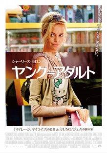 日本の中心で世界を(食べ)歩く-ヤングアダルトポスター
