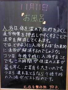 $もとすみ日記-お風呂