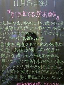 $もとすみ日記-引き立てる!!お酢