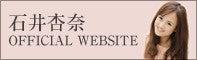 石井杏奈オフィシャルブログ「Keep Smiling」Powered by Ameba-石井杏奈official website