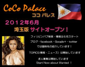 CoCo Palace スタッフ・ココのフィリピンパブ日記