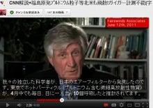 CNN解説+福島原発プルトニウム粒子等北米も飛散!ガイガー計測不能(字幕)