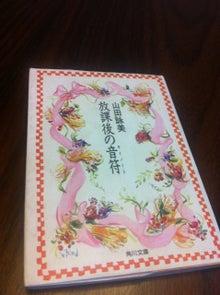 $ATSUMI official ☆ Abundance Life!-IMG_2257.jpg