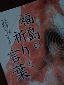 $福島県在住ライターが綴る あんなこと こんなこと-20120320-2祈りと言葉
